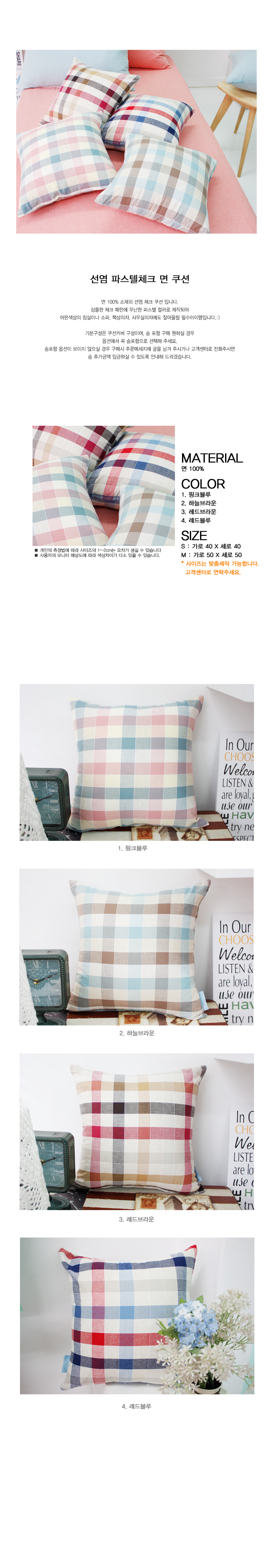 선염 파스텔체크 쿠션 - 4color - 레브라이프, 14,600원, 쿠션, 체크/스트라이프